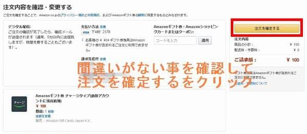 Amazonギフト券購入確認画面