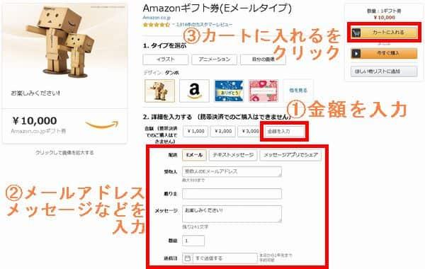 Amazonギフト券購入Eメールタイプ