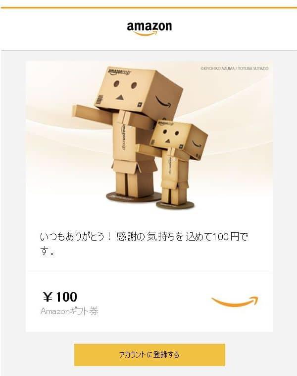 Amazonギフト券購入Eメールタイプ受信