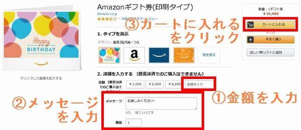 Amazonギフト券購入印刷タイプ
