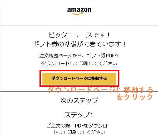 Amazonギフト券購入印刷タイプメールで届く