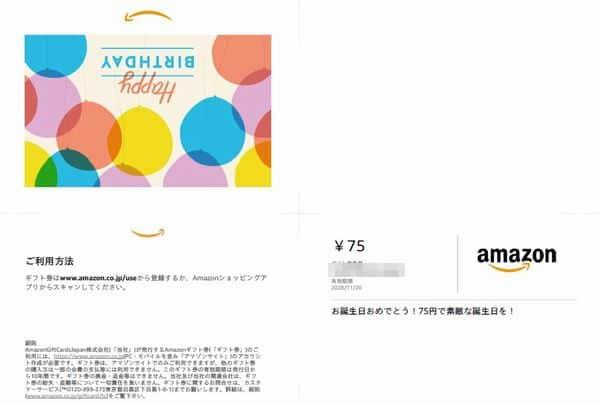 Amazonギフト券購入印刷タイプPDF