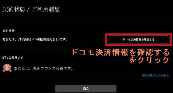 dTV契約状態/ご利用履歴