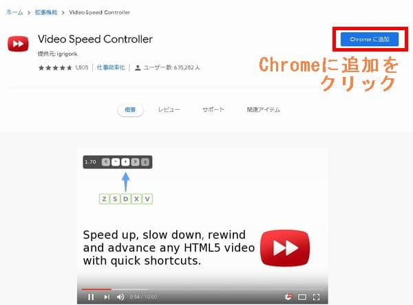 Video Speed Controller動画倍速インストール