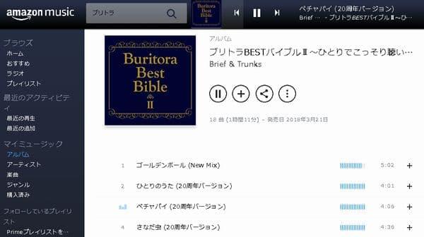 Prime MusicブリトラBESTバイブル