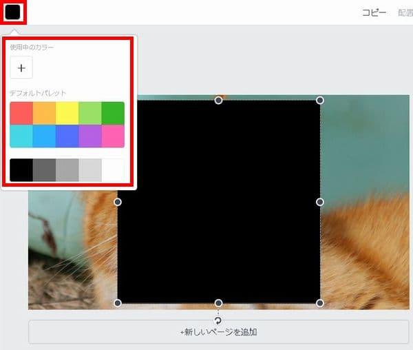 Canvaの使い方図形の色を変える