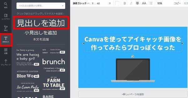 Canvaの使い方テキスト入力