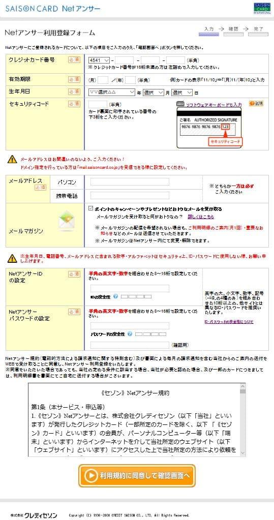 《セゾン》Netアンサーフィッシング詐欺サイト