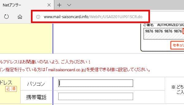 《セゾン》Netアンサーフィッシング詐欺サイトURL