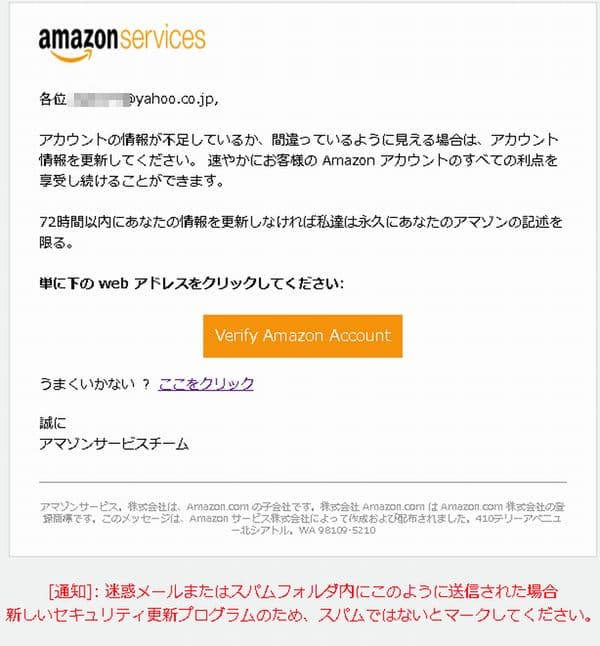 f97c91f62c Re: Amazon[知らせ] 確認するまで、アカウントは一時的にロック