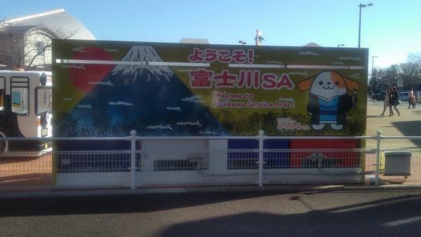 EXPASA富士川サービスエリア上り