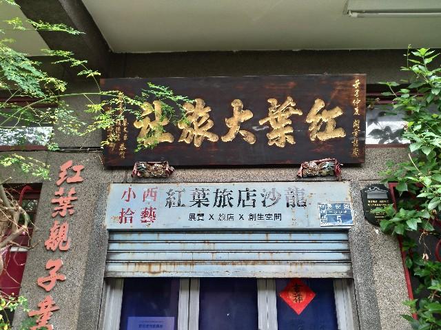 f:id:funstudy-taiwan:20200907233427j:image