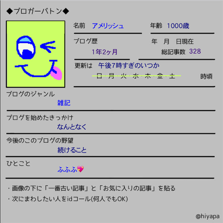 f:id:funyada:20200630193808p:plain