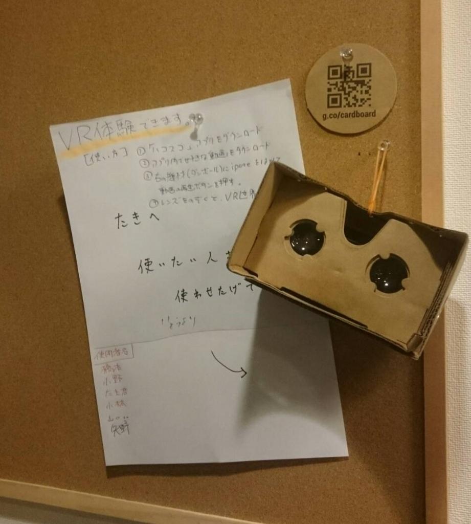 f:id:furafura-nau:20160618003514j:plain