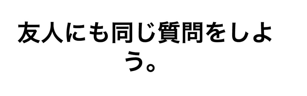 f:id:furafura-nau:20170207114123p:plain