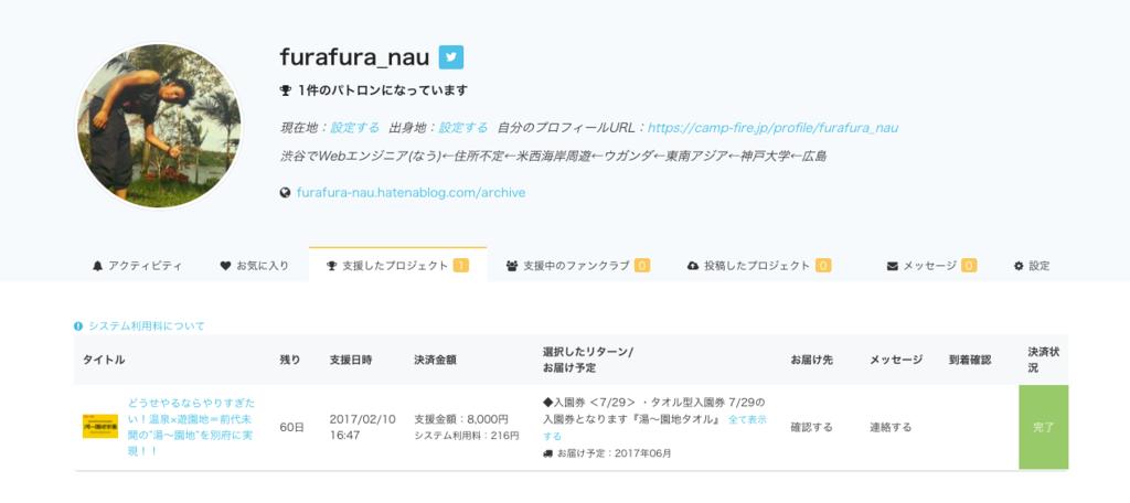 f:id:furafura-nau:20170210175334p:plain