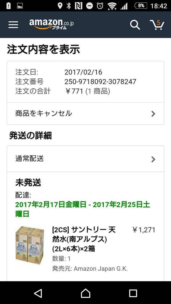 f:id:furafura-nau:20170218211736j:plain