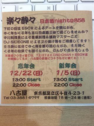 f:id:furaidou:20131219201007j:image