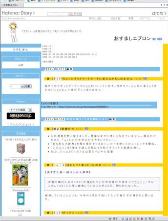 f:id:furamubon:20050627143607:image:h200
