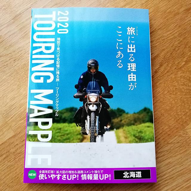 f:id:furano3:20200322183019j:plain
