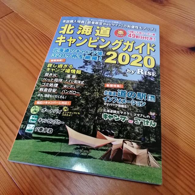 f:id:furano3:20200411191941j:plain