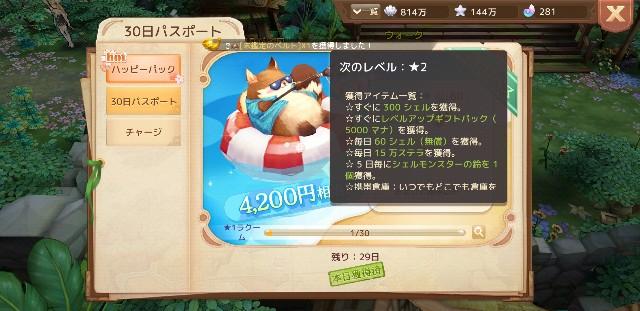 f:id:furesuburasut:20190527115023j:plain
