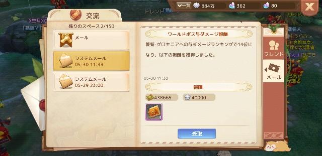 f:id:furesuburasut:20190601144256j:plain