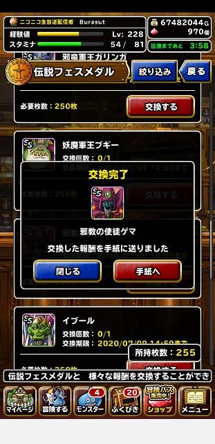 f:id:furesuburasut:20200703230901j:plain