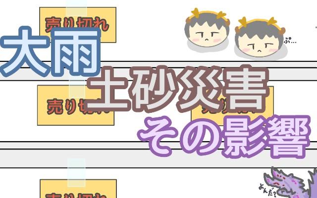 f:id:furesuburasut:20200711192017j:plain