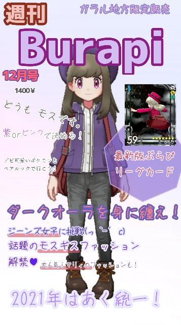 f:id:furesuburasut:20201214235541j:plain