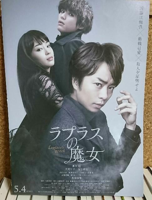 2018年5月4日公開『ラプラスの魔女』の映画パンフレットをGETした【東野圭吾】