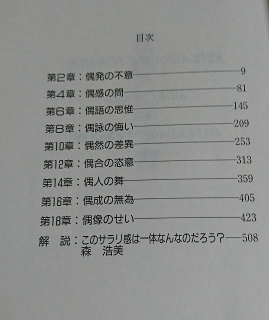 f:id:furikake-gohan:20190411212712j:plain