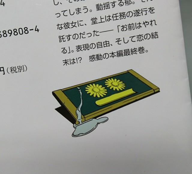 f:id:furikake-gohan:20200318172721j:plain