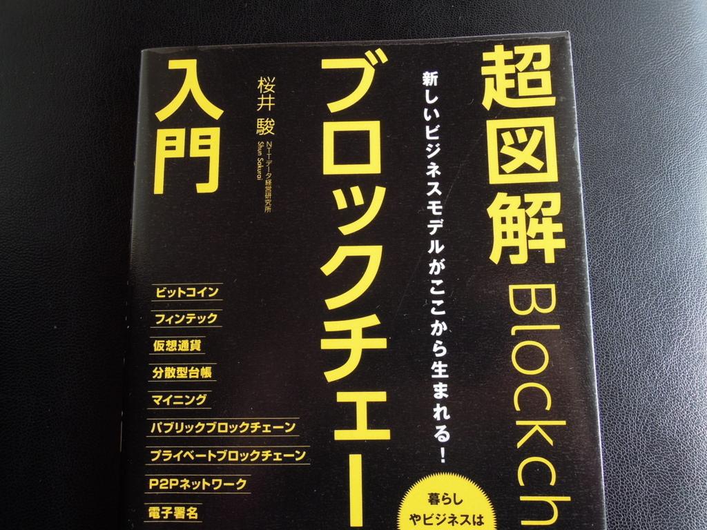 「超図解 ブロックチェーン入門」桜井駿