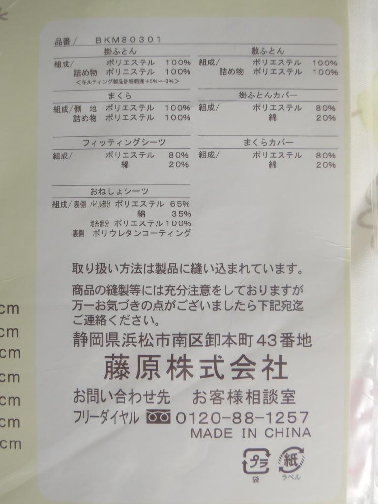 f:id:furiyukumono:20181205171800j:plain