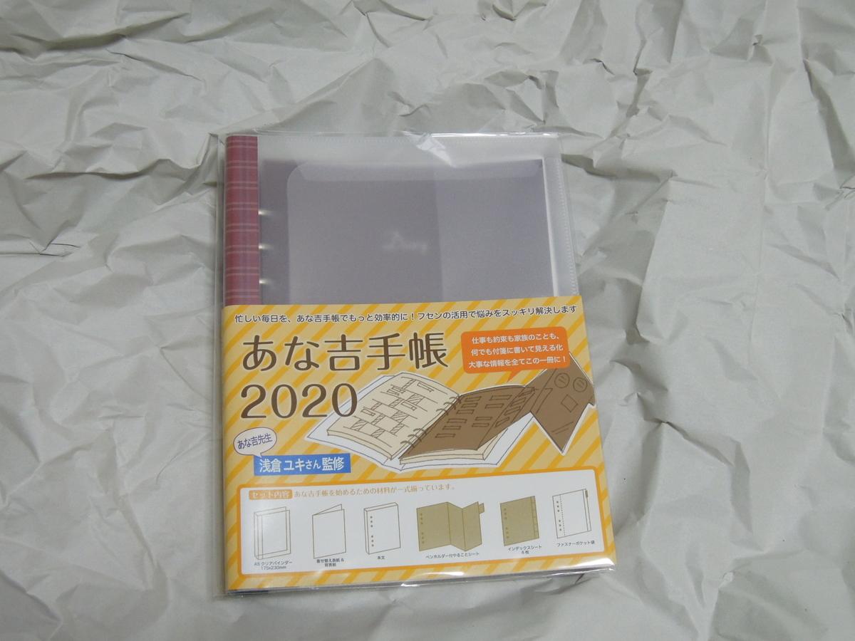 f:id:furiyukumono:20191004111001j:plain