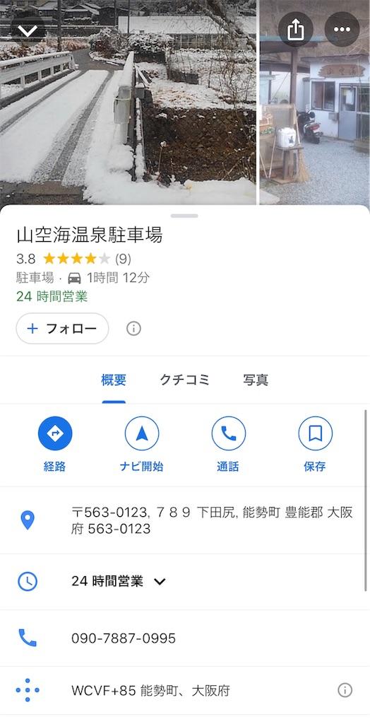 温泉 空海 能勢 山