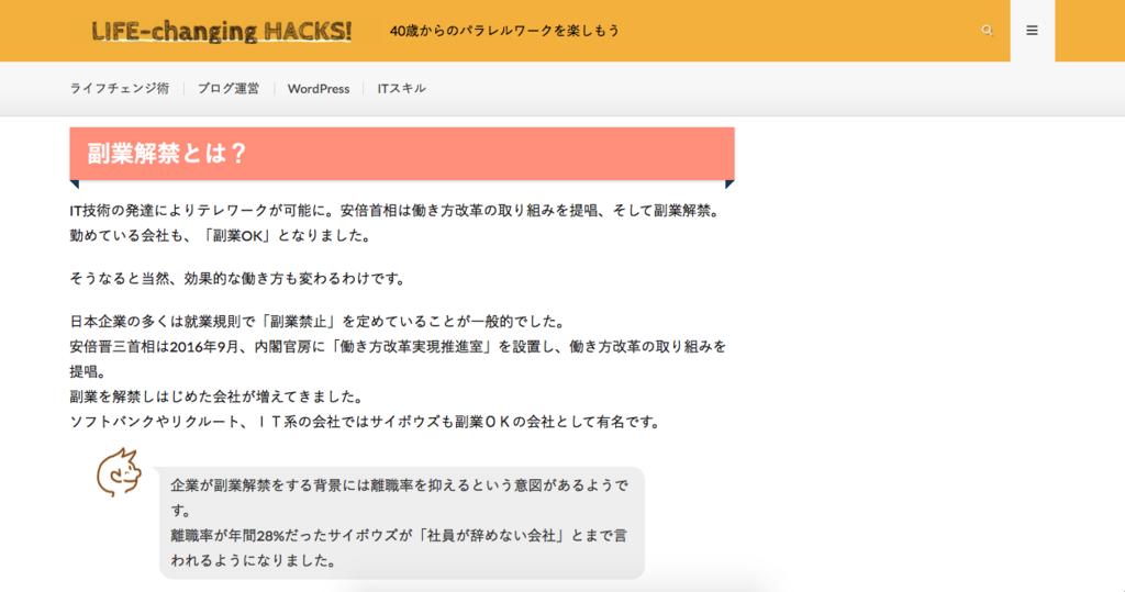 f:id:furousyotokuenomichi:20180727120212p:plain