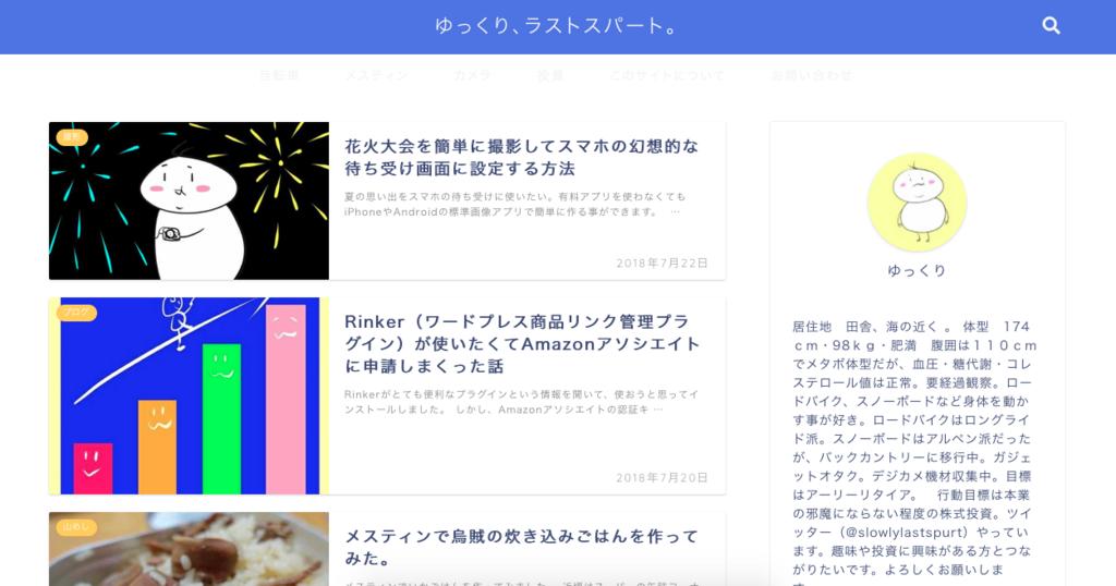 f:id:furousyotokuenomichi:20180727141515p:plain