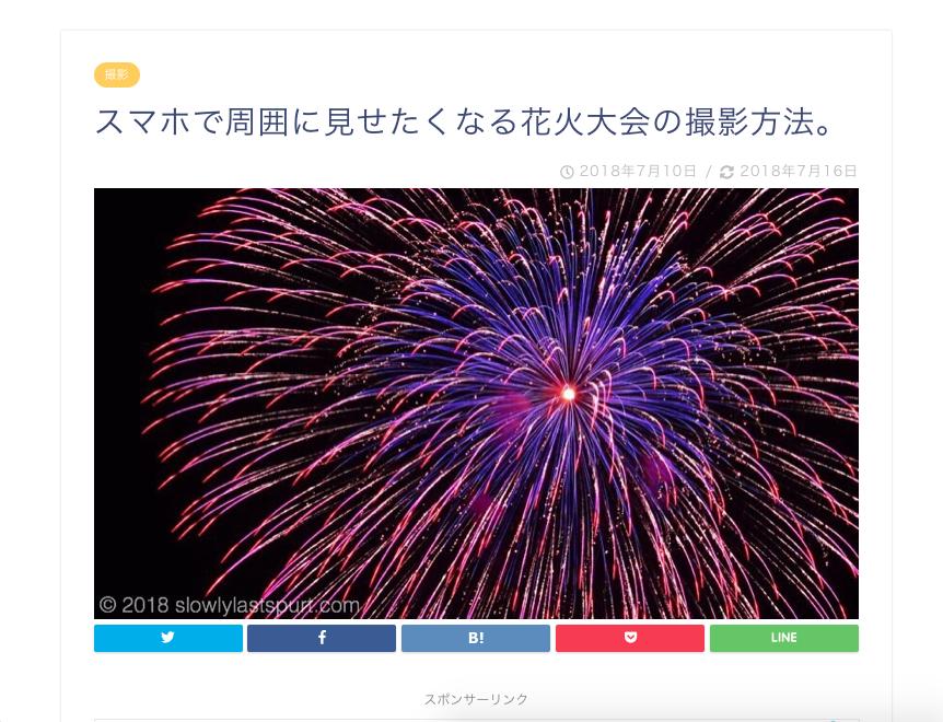 f:id:furousyotokuenomichi:20180727145940p:plain