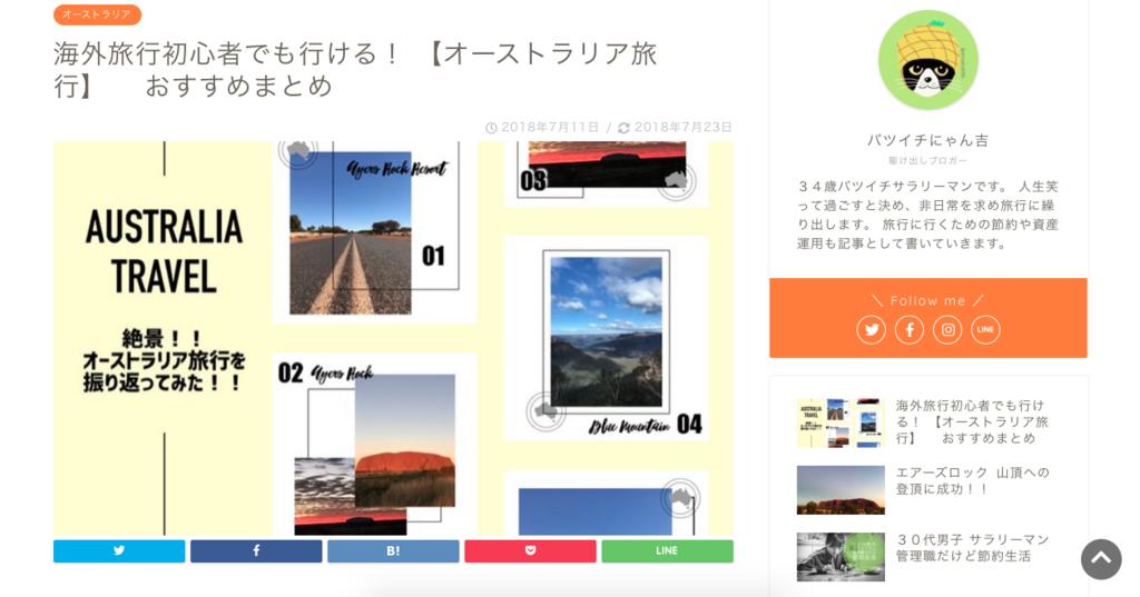 f:id:furousyotokuenomichi:20180728134952p:plain