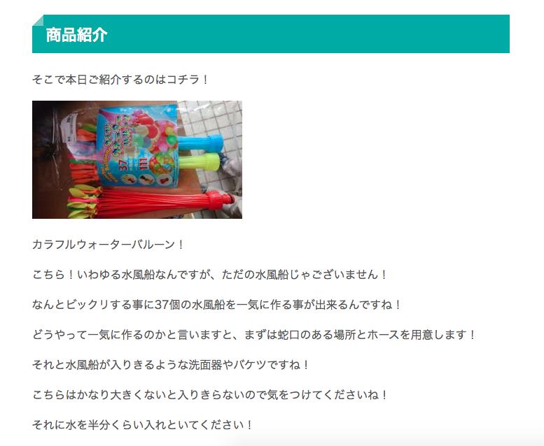f:id:furousyotokuenomichi:20180731101503p:plain