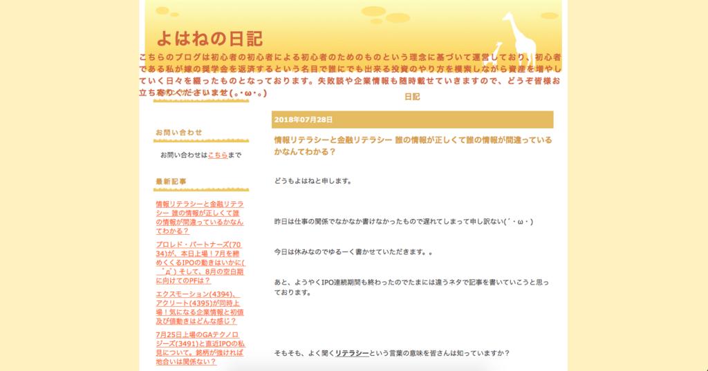 f:id:furousyotokuenomichi:20180731103447p:plain