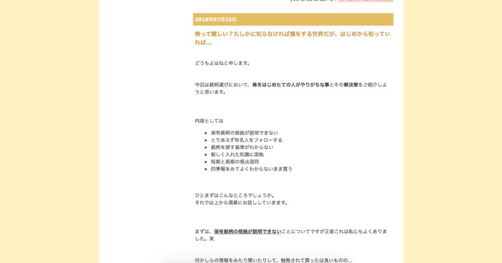 f:id:furousyotokuenomichi:20180731104357p:plain
