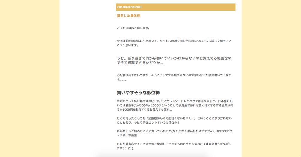 f:id:furousyotokuenomichi:20180731105633p:plain