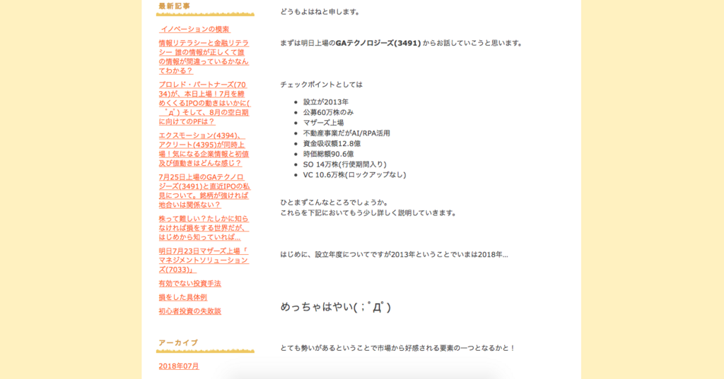 f:id:furousyotokuenomichi:20180731110525p:plain