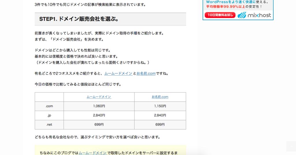 f:id:furousyotokuenomichi:20180731142230p:plain