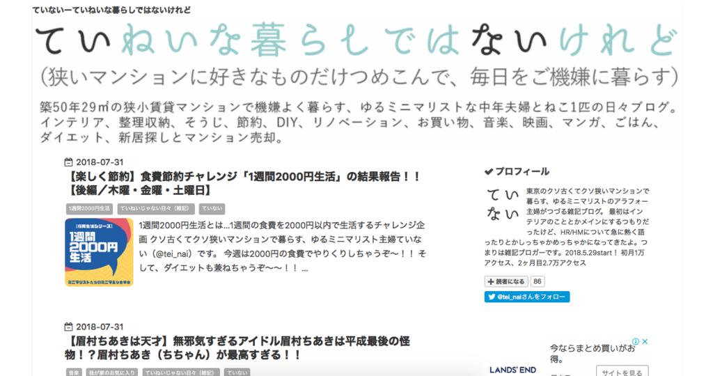 f:id:furousyotokuenomichi:20180801081747p:plain