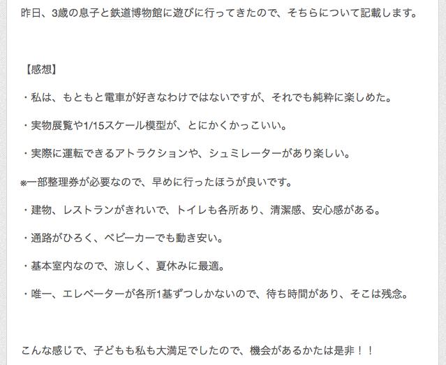 f:id:furousyotokuenomichi:20180801143546p:plain
