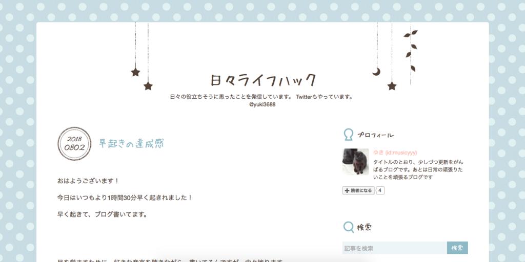 f:id:furousyotokuenomichi:20180804081152p:plain